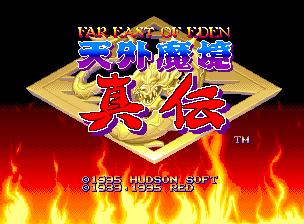 PSP天外魔境真传(东方伊甸园)
