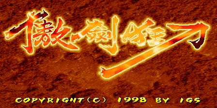 傲剑狂刀(109版)