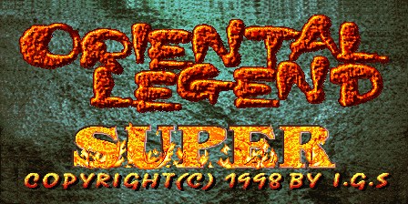 西游记释厄传SUPER(101版)