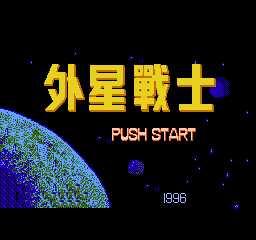 外星战士中文版