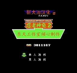 忍者神龟2中文版