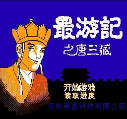 最游记之唐三藏