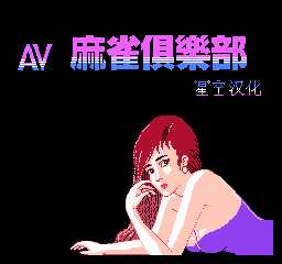 AV麻雀俱乐部中文版