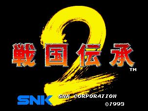 街机战国传承2(Sengoku II)
