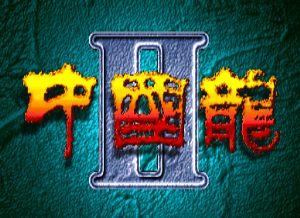 中国龙2代(中文版)