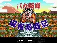 傻瓜殿下麻雀漫游记(Baka Tono-sama Mahjong Manyuki)