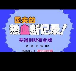 热血新记录完美中文版