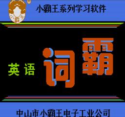 小霸王英语词霸卡(中文版)