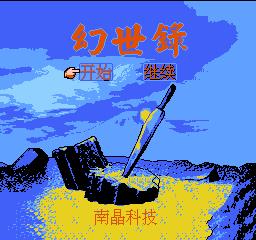 幻世录中文版