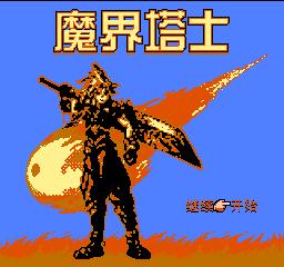 魔界塔士中文版