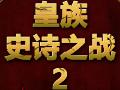 皇族史诗之战2汉化终极无敌版