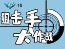 狙击手大作战中文无敌版