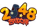 2048合成大师中文版