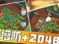 手机塔防游戏2048无敌版