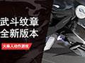 武斗纹章H5