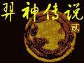 羿神传说2无限金钱无限魔法无限生命版