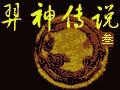 羿神传说3无限金钱无限魔法无限生命版