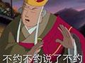 师父被妖怪抓走了中文版