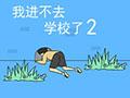 我进不去学校了2中文版