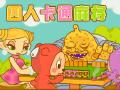 卡通四人麻将