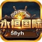 永恒棋牌娱乐app官网版v1.0.3