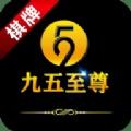 95九五至尊棋牌手机官方版vl.0.0.28