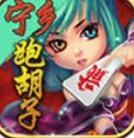 宁乡跑胡子app官网版v1.2