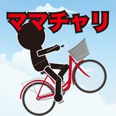 骑车的爽快安卓版v1.0.4