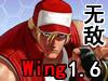 拳皇wing1.6无敌版