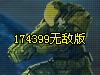 前哨部队3无敌版