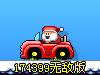 圣诞老人搭末班车2无敌版