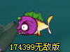 深海变异鱼加强版无敌版