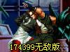 拳皇wing1.2完整版无敌版